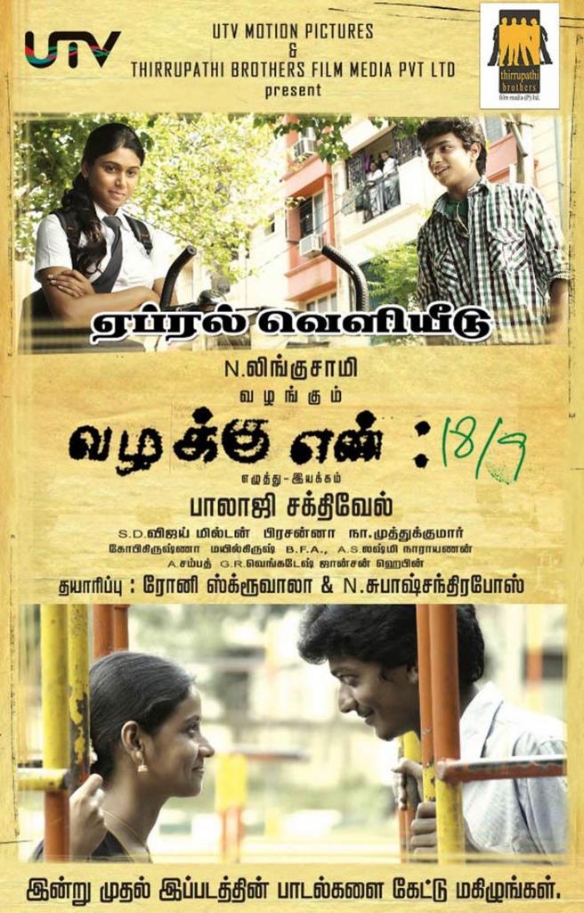 f:id:komeindiafilm:20170507200736j:plain