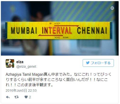 f:id:komeindiafilm:20170616212131j:plain