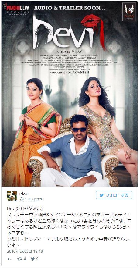 f:id:komeindiafilm:20170617195640j:plain