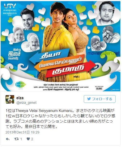 f:id:komeindiafilm:20170617205119j:plain