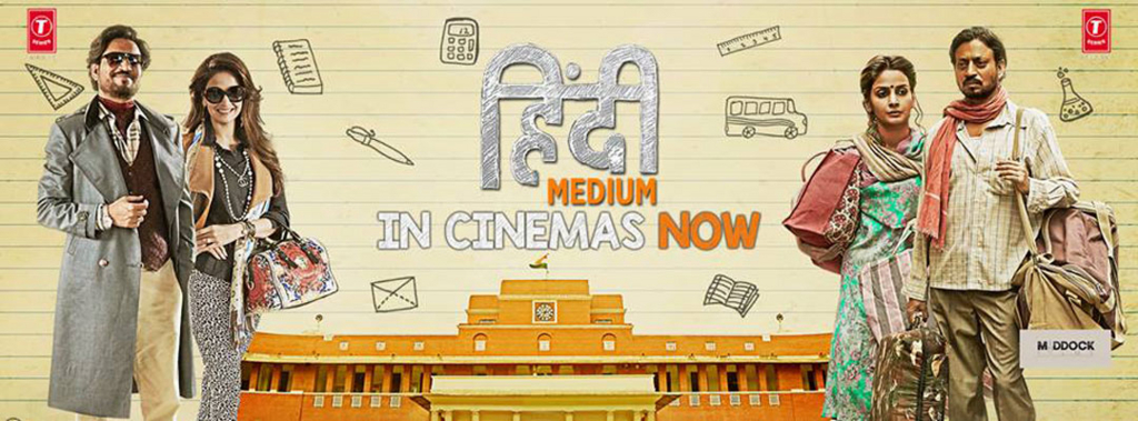 f:id:komeindiafilm:20170630220123j:plain
