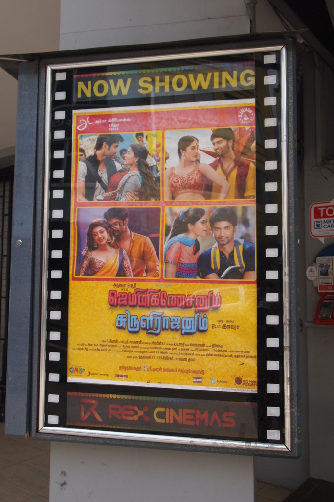 f:id:komeindiafilm:20170721214515j:plain