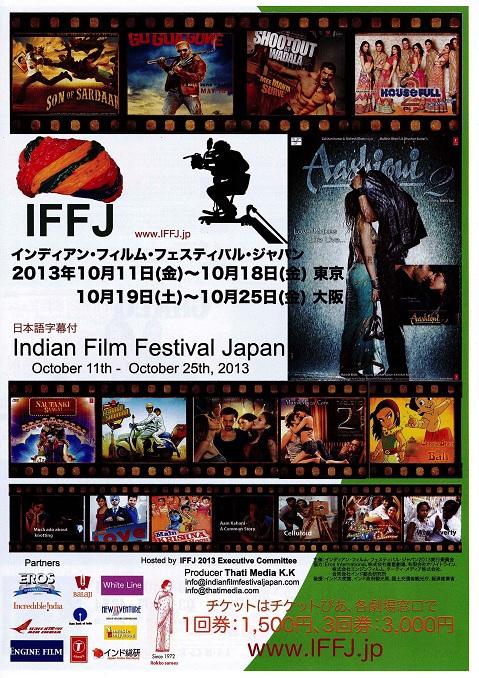 f:id:komeindiafilm:20171016214433j:plain