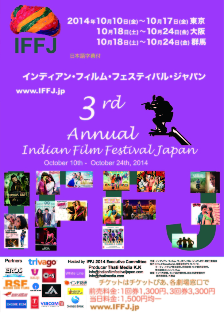 f:id:komeindiafilm:20171016220408j:plain