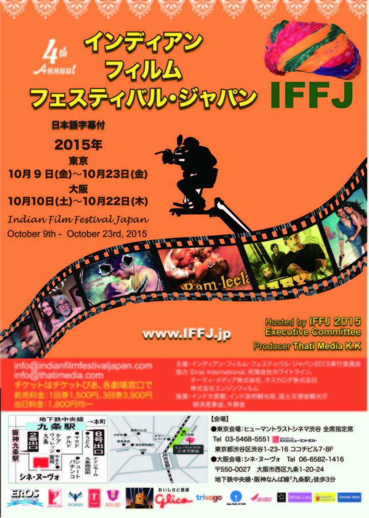 f:id:komeindiafilm:20171016222421j:plain