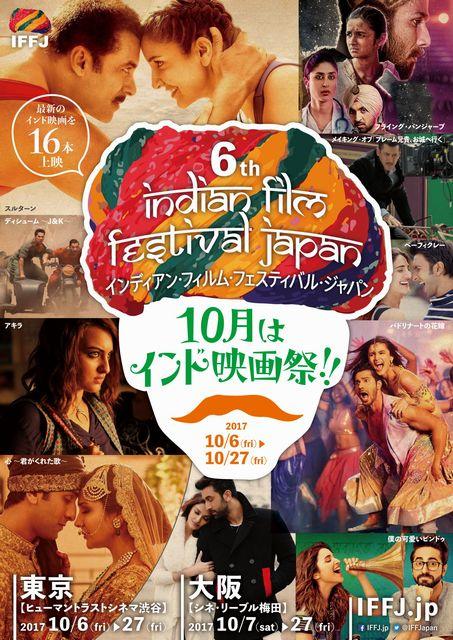f:id:komeindiafilm:20171016223937j:plain