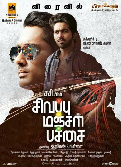 f:id:komeindiafilm:20191027152655j:plain
