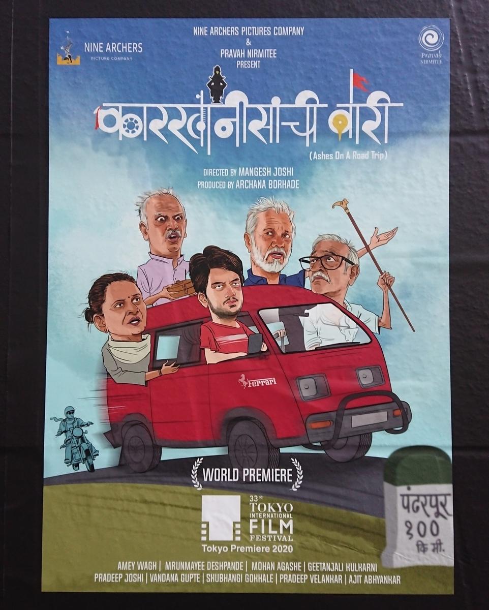 f:id:komeindiafilm:20201101184049j:plain