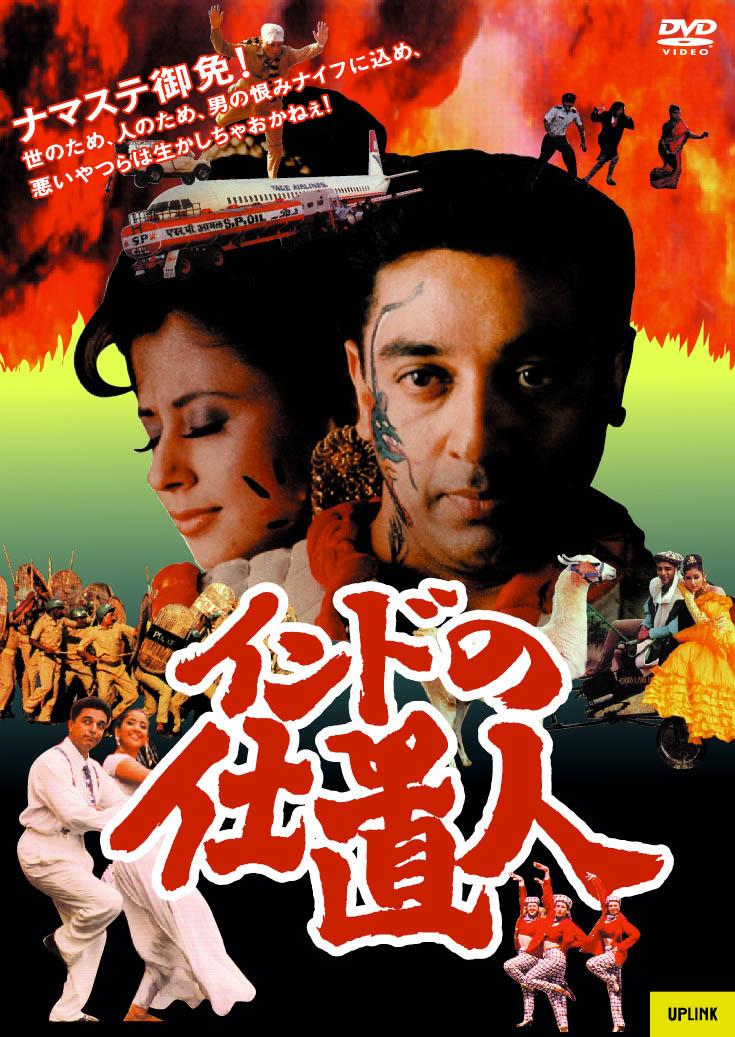 f:id:komeindiafilm:20210105233550j:plain