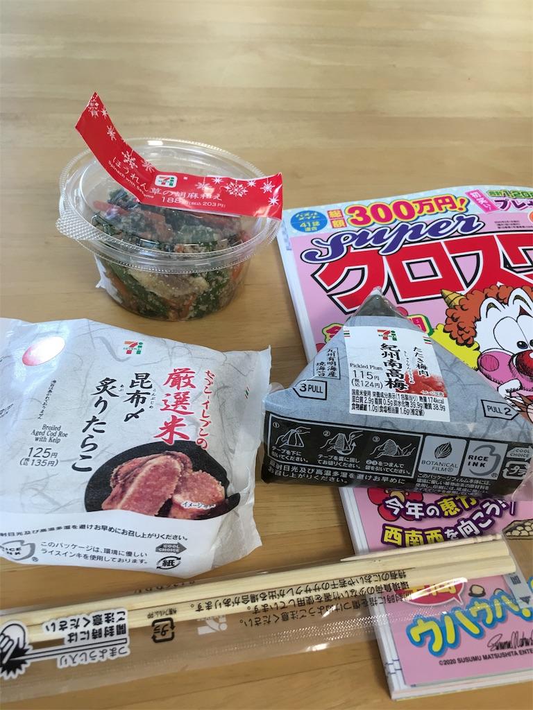 f:id:komekichikun:20200108120234j:image