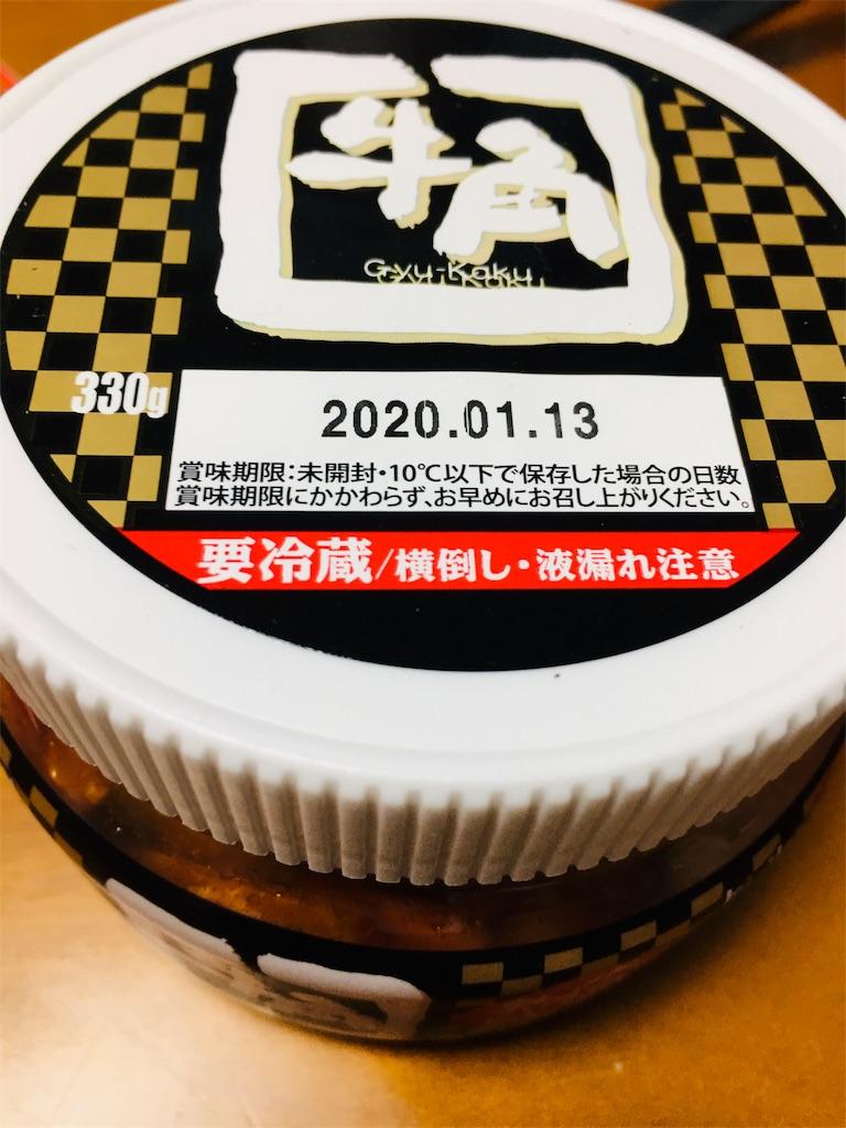 f:id:komekichikun:20200110145322j:image