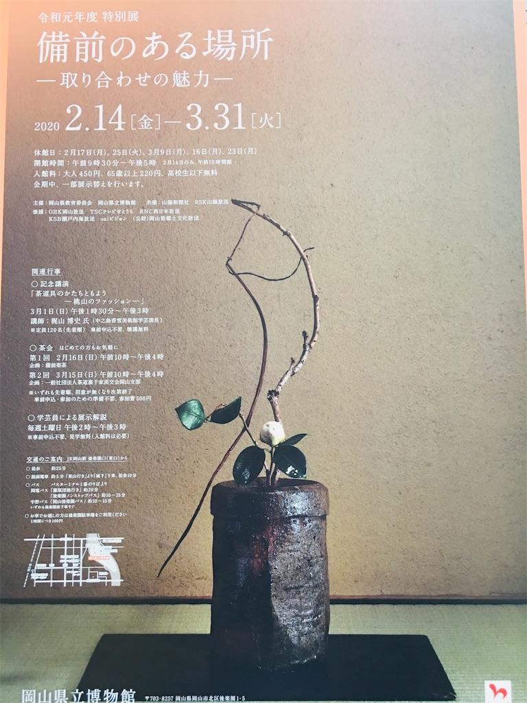 f:id:komekichikun:20200215003951j:plain