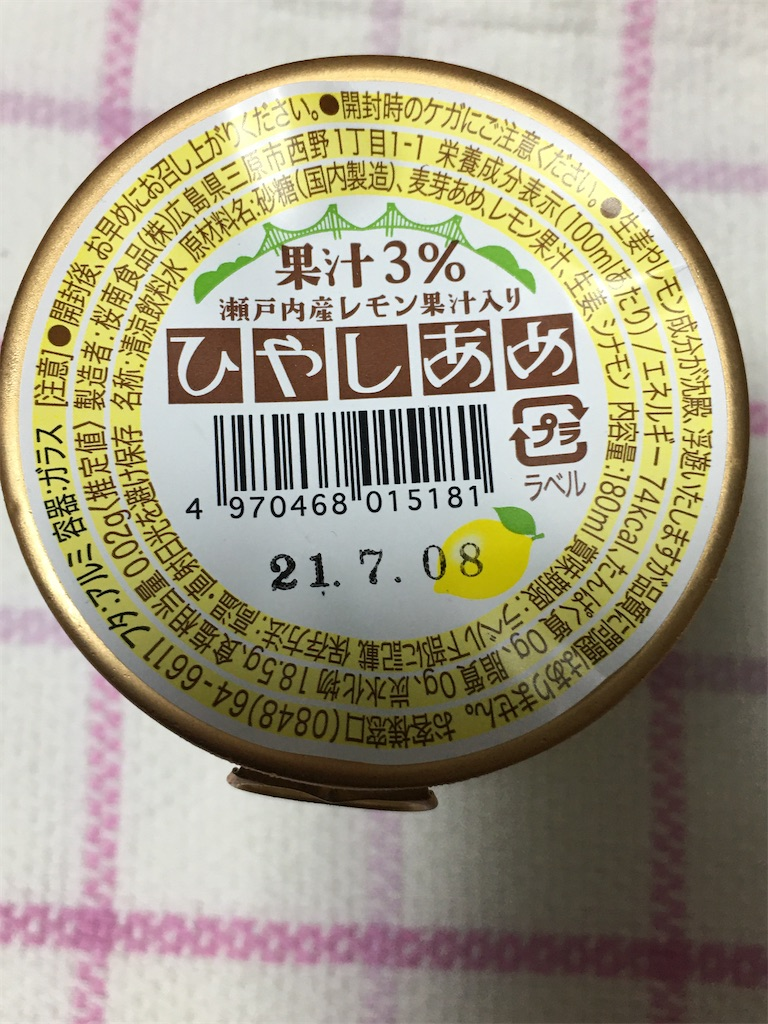 f:id:komekichikun:20200803013636j:image