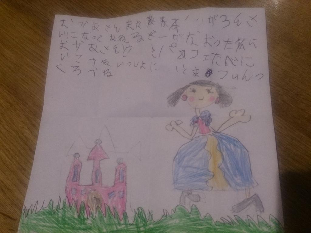 f:id:komeko-aoi:20160924235255j:plain