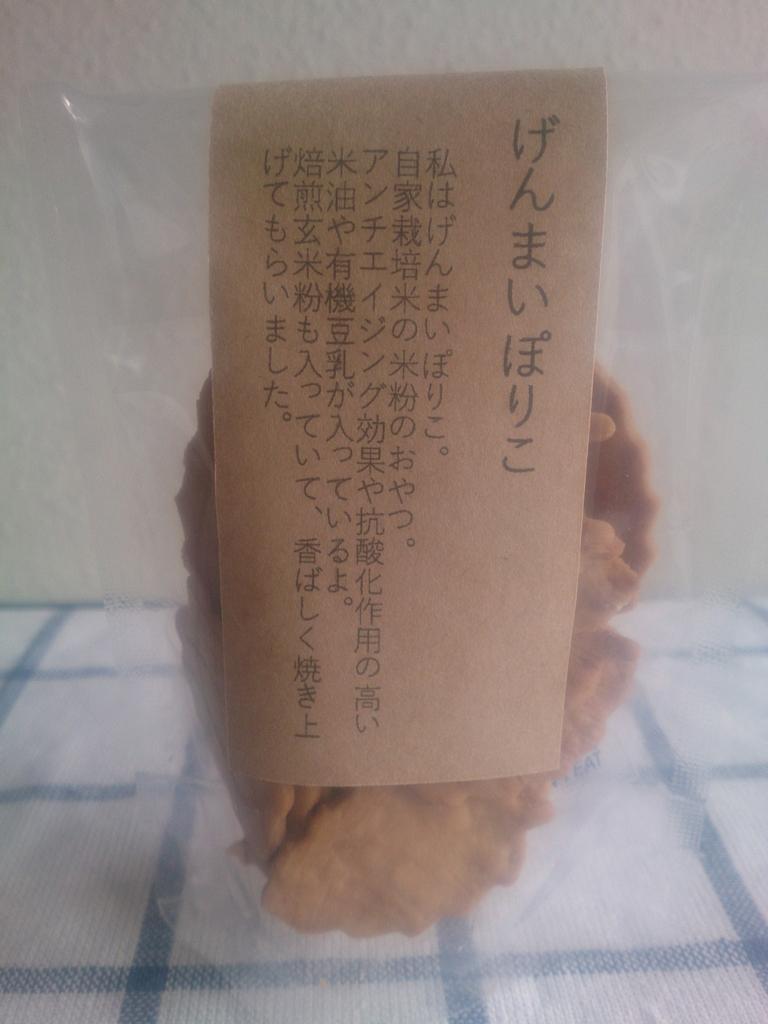 f:id:komeko-aoi:20161120220649j:plain