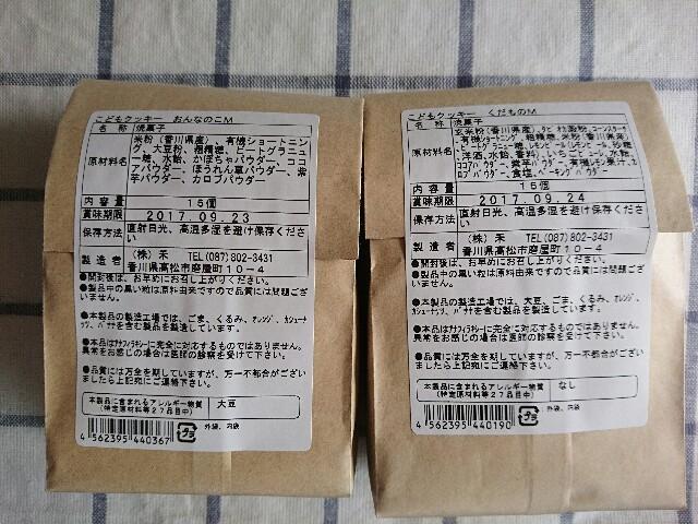 f:id:komeko-aoi:20170427000151j:image