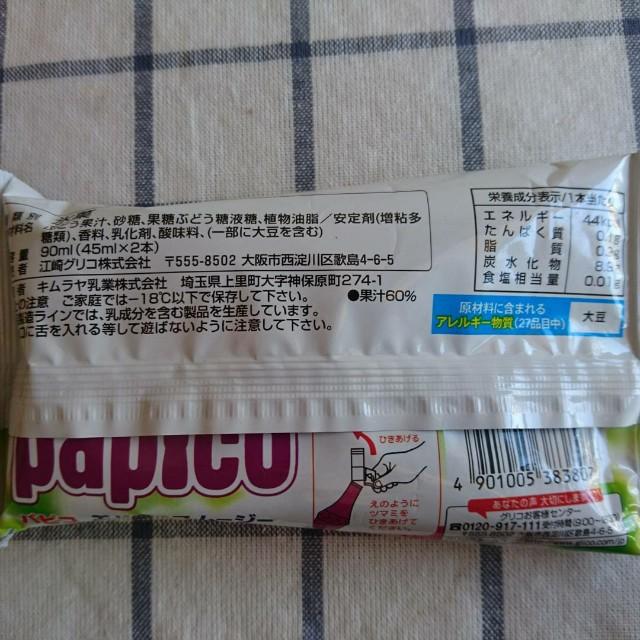 f:id:komeko-aoi:20170716232547j:image