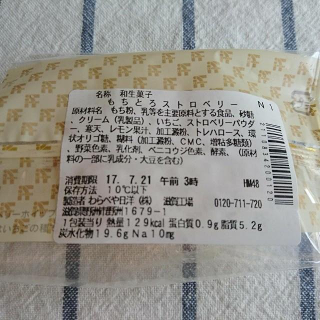 f:id:komeko-aoi:20170719105926j:image