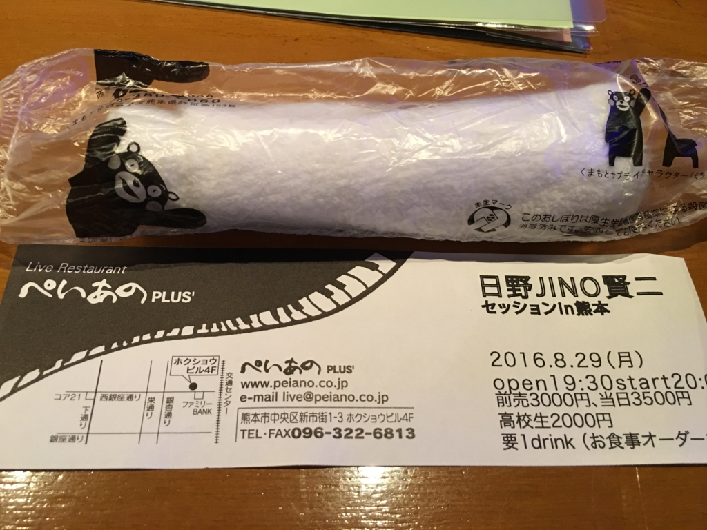f:id:komekohji:20160831074439j:plain