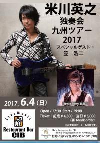 米川英之独奏会九州ツアー2017SpecialGuest笠浩二