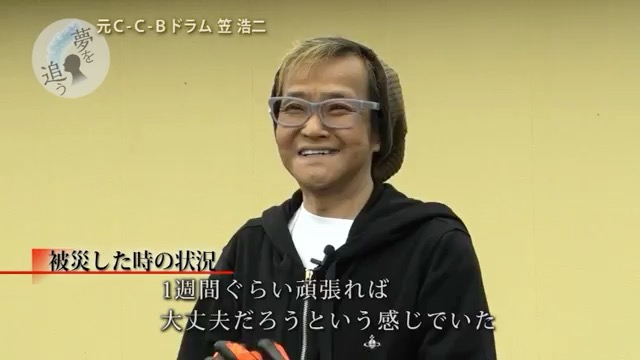 テレビ西日本夢を追う元C-C-Bドラム笠浩二