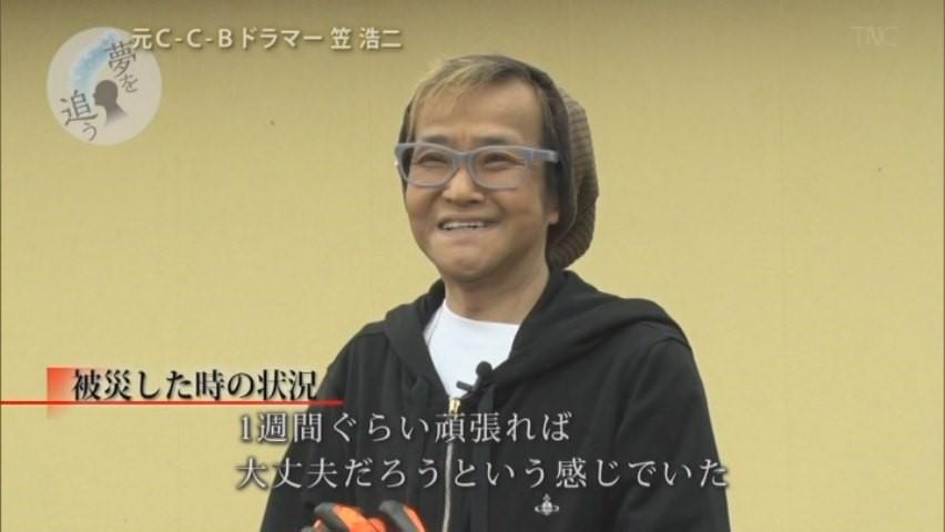 産経新聞「夢を追う」元C-C-Bドラマー笠浩二さん