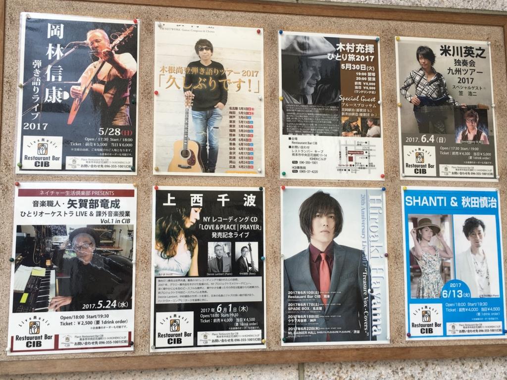 米川英之独奏会九州ツアー2017熊本CIBゲスト笠浩二
