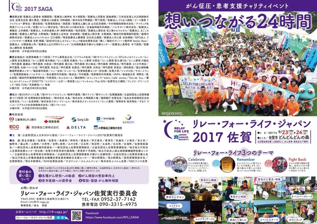 リレー・フォー・ライフ・ジャパン2017 佐賀