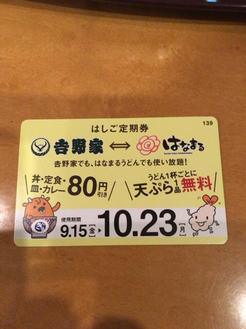 f:id:komekome61:20170926224743j:plain