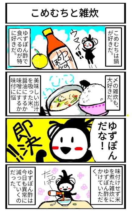 f:id:komemuchi1:20201201235837j:plain