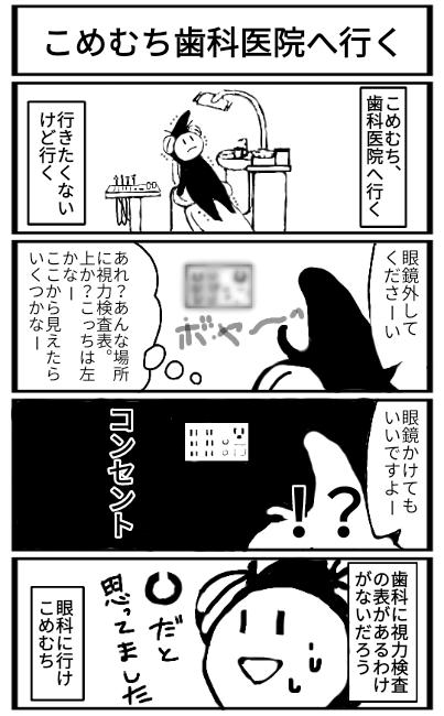 f:id:komemuchi1:20201209002358j:plain