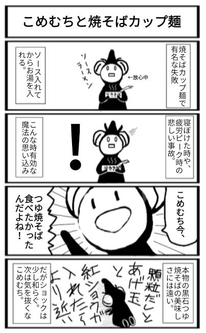 f:id:komemuchi1:20201217003851j:plain