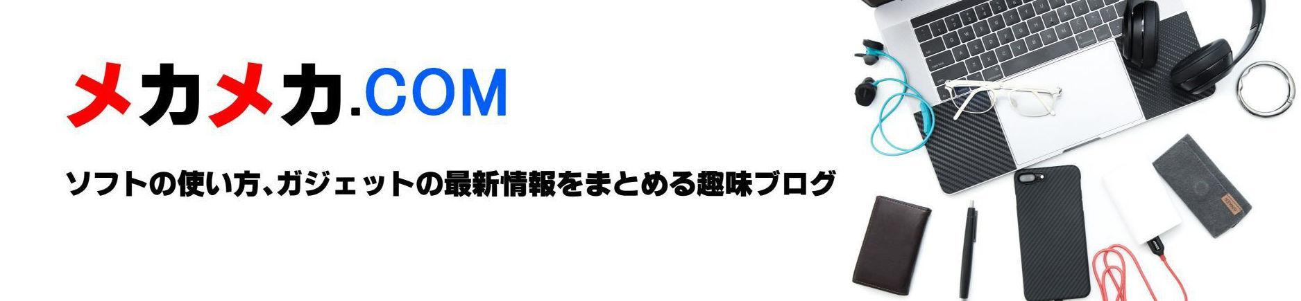 メカメカ.COM