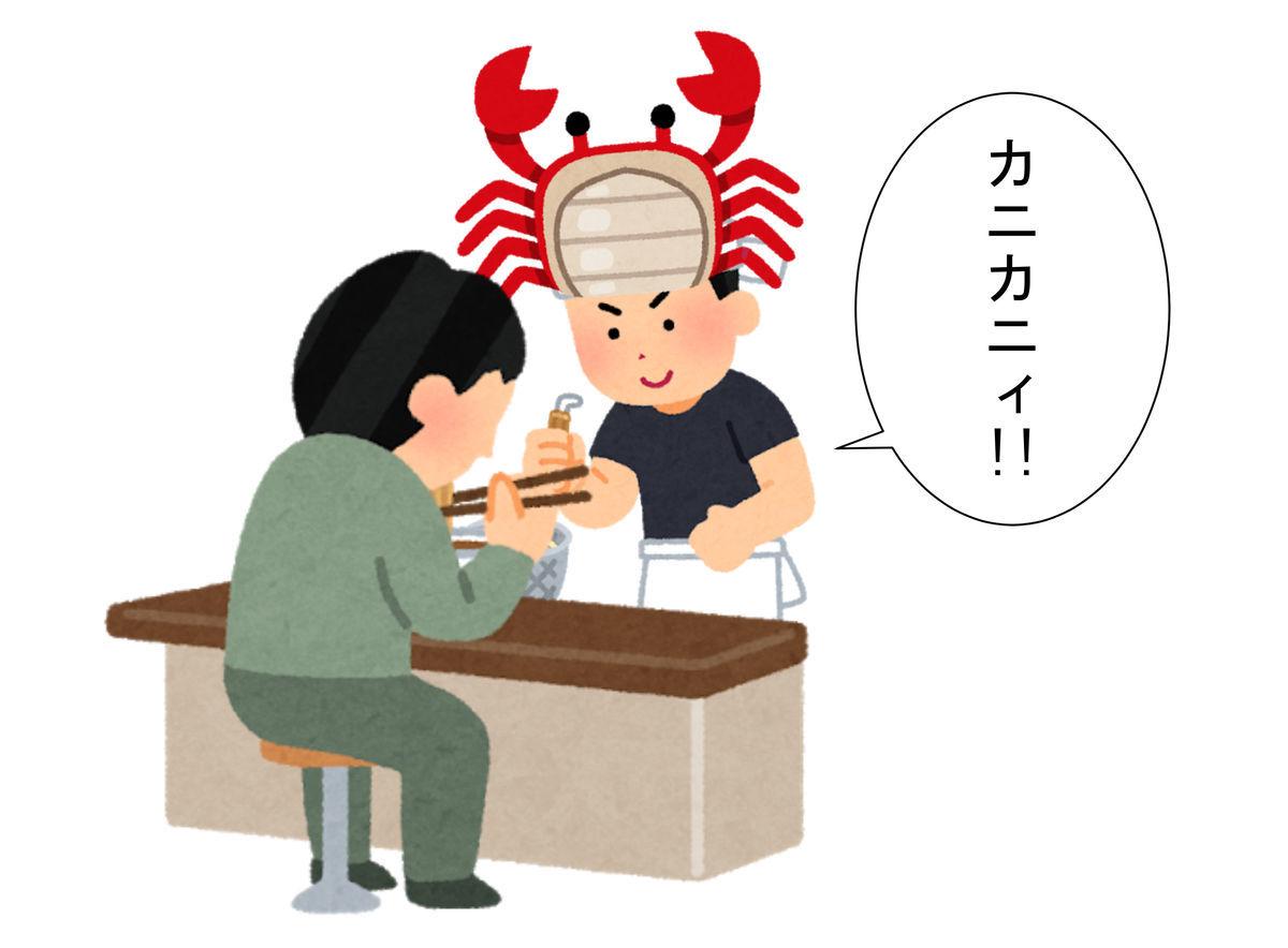 蟹ラーメンイメージ図