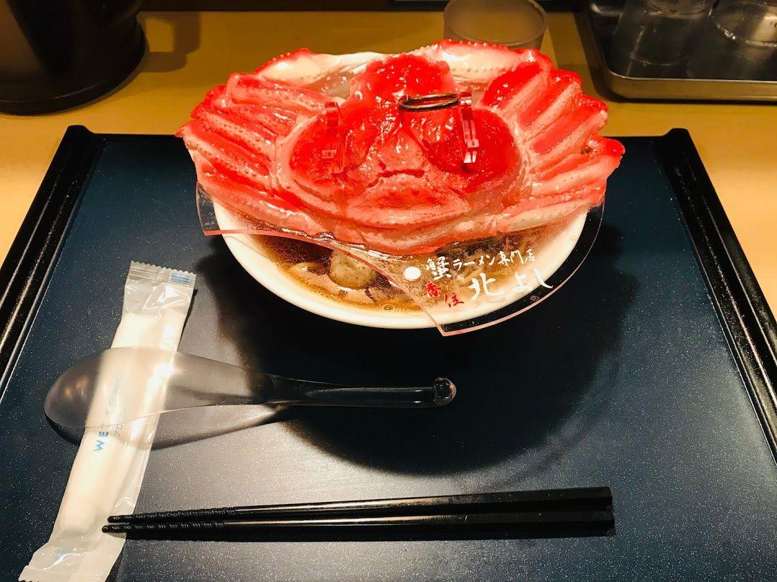 登場!蟹醤油ラーメン