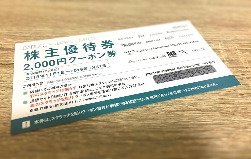 f:id:kometto_san:20181103094938j:plain