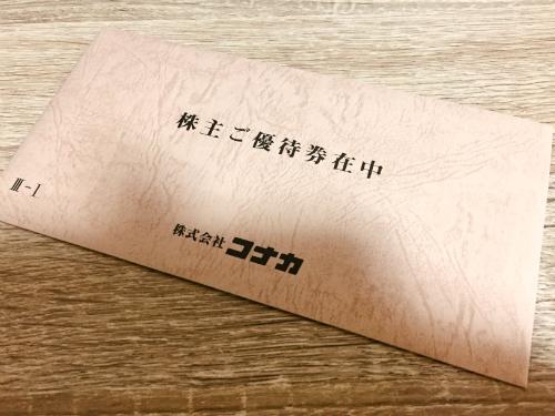 f:id:kometto_san:20181205211912j:plain