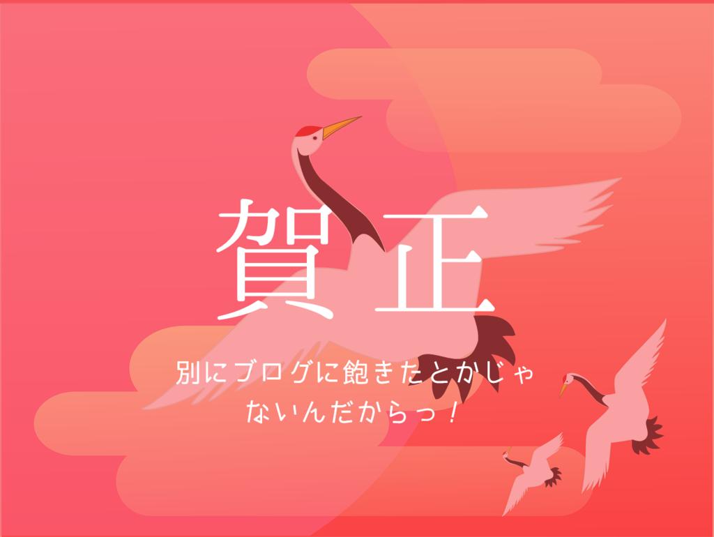 f:id:kometto_san:20190104110114p:plain