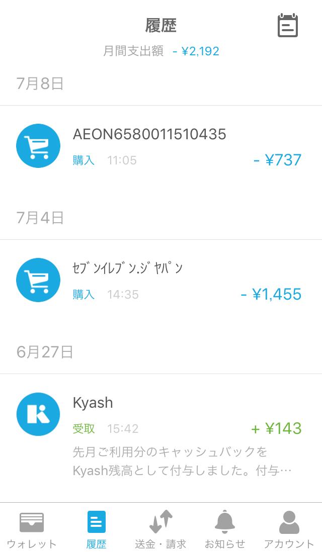 kyash-card4