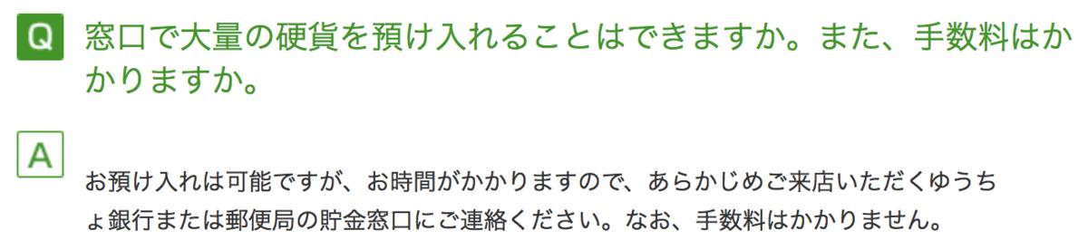 japan-post-atm