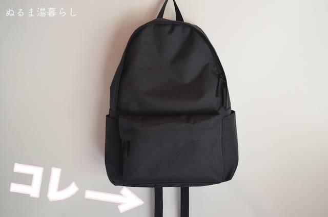 backpack-custom2