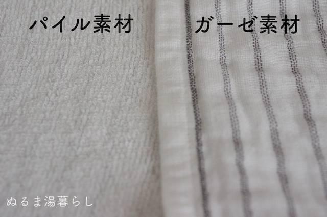 gauze-towel2