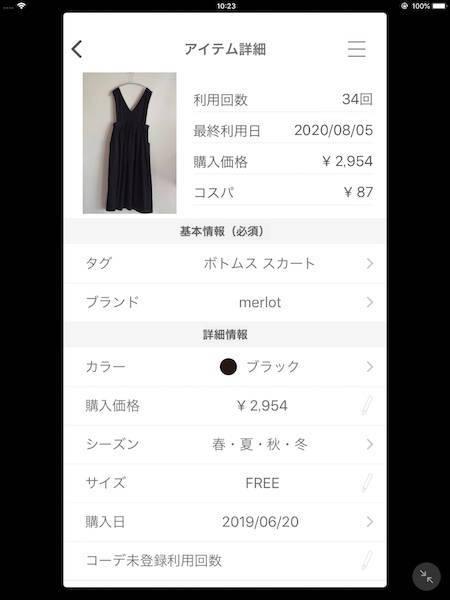 closet-app2