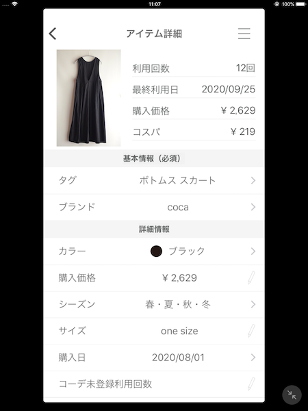 closet-app3