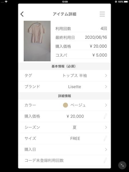 closet-app4
