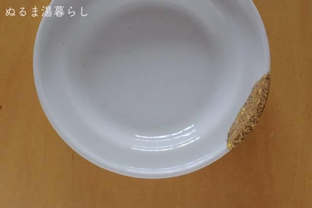 kintsugi-then3