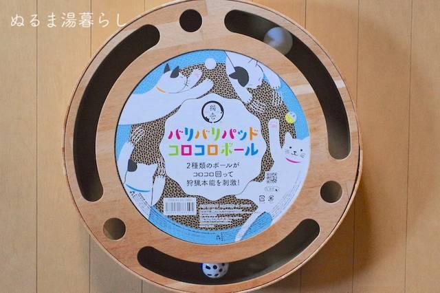 nekoichi-toys2