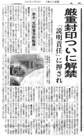 f:id:kominaoko:20131205170328j:image:w640