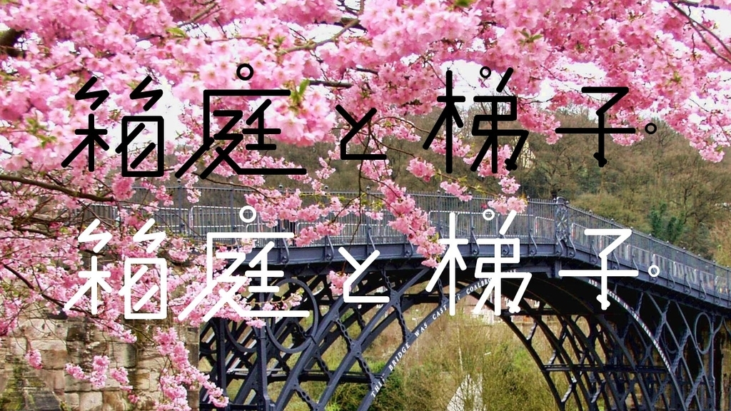 f:id:kominato-bloomin:20190105181403j:plain