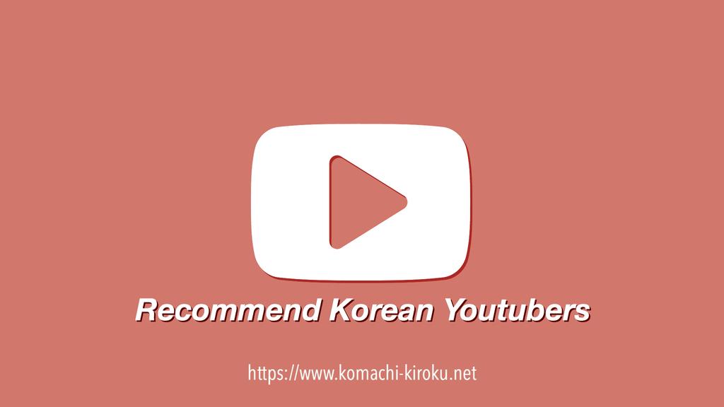 f:id:komkorea:20181221080851j:plain